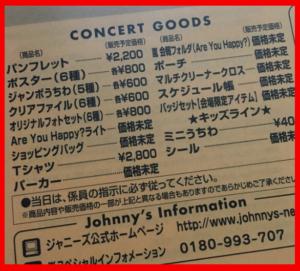 嵐コンサート2017のグッズ