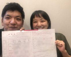 からし蓮根松本伊織さんと藤林温子さん結婚!